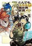 とんでもスキルで異世界放浪メシ 5 (ガルドコミックス)