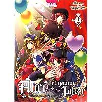 Alice au royaume de Joker - Nº 1: Circus and liar's game