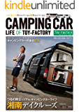 自動車誌MOOK  CAMPING CAR LIFE 2016