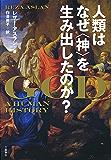人類はなぜ〈神〉を生み出したのか? (文春e-book)