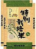 7分づき 信州産 特別栽培米 こしひかり 10kg(5kg×2) 平成30年産
