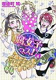腐女子っス!(4) (シルフコミックス)