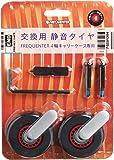 [フリクエンター] FREQUENTER FREQUENTER WAVE 超静音4輪スーツケース 交換キャスターキット