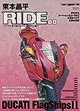 東本昌平RIDE 88 (Motor Magazine Mook)