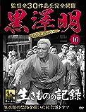 黒澤明 DVDコレクション 16号 [分冊百科]