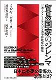 貿易国家のジレンマ 日本・アメリカとアジア太平洋秩序の構築