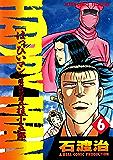 HAPPY MAN 爆裂怒濤の桂小五郎 : 6 (アクションコミックス)