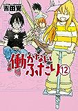 働かないふたり 12巻 (バンチコミックス)
