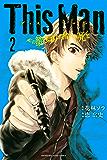 This Man その顔を見た者には死を(2) (週刊少年マガジンコミックス)