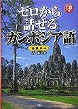 CD付 ゼロから話せるカンボジア語