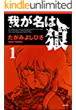 我が名は狼 (1) (ぶんか社コミックス)