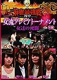 麻雀最強戦2017 女流プレミアトーナメント 女達の死闘 注巻 [DVD]
