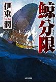 鯨分限(くじらぶげん) (光文社文庫)