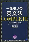 一生モノの英文法 COMPLETE MP3 CD-ROM付き