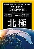 ナショナル ジオグラフィック日本版 2019年9月号 [雑誌]