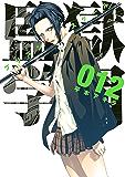 監獄学園(12) (ヤングマガジンコミックス)