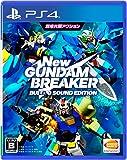 【PS4】New ガンダムブレイカー ビルドGサウンドエディション【予約特典】予約すると手に入る!1日1回開催のスペシャルミッション「その名はすーぱーふみな」がプレイできるプロダクトコード (配信)