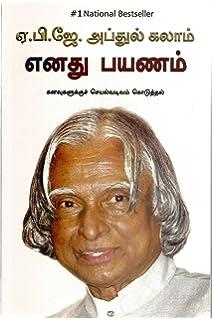 Agni Siragugal Book Pdf