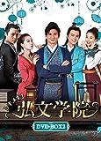 [DVD]トキメキ! 弘文学院 DVD-BOX2