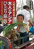 人生を変える「大人」のアジアひとり旅 (双葉文庫)