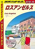 地球の歩き方 B03 ロスアンゼルス 2018-2019