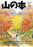 山の本 101号
