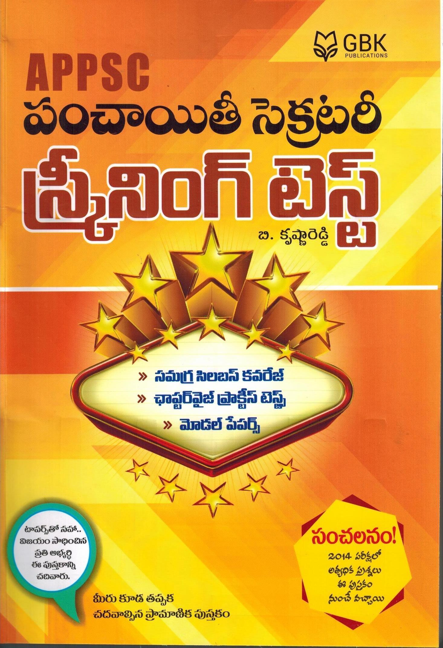 Buy Appsc Panchayati Secretary Screening Test Book Online At Low