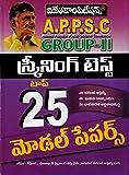 APPSC GROUP-II SCREENING TEST Top-25 Model Papers [ TELUGU MEDIUM ]