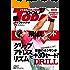 GOLF TODAY (ゴルフトゥデイ) 2016年 7月号 [雑誌]