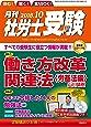 【CD-ROM付】月刊社労士受験2018年10月号