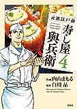 元祖江戸前 寿し屋與兵衛 : 4 (アクションコミックス)