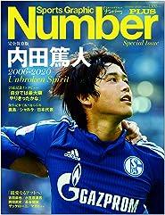 NumberPLUS「完全保存版 内田篤人 2006-2020」 (Sports Graphic Number PLUS(スポーツ・グラフィック ナンバープラス)) (日本語) ムック