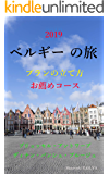 ベルギーの旅: プランの立て方、お薦めコース