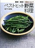 簡単! 時短! 3日おいしい! ベストヒット野菜料理 (講談社のお料理BOOK)