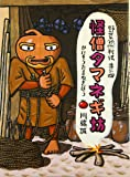 怪僧タマネギ坊―野菜忍列伝〈其の4〉 (野菜忍列伝 其の 4)