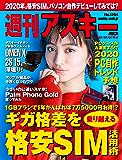週刊アスキーNo.1264(2020年1月7日発行) [雑誌]