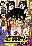 極厚 特命係長 只野仁 ルーキー編(8) (ヤングマガジンコミックス)