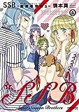 SSB―超青春姉弟s―(6) (ポラリスCOMICS)