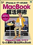 iPhoneユーザーのためのMacBook超活用術[雑誌] flick!特別編集