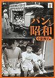 パンと昭和 (らんぷの本)