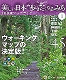 美しい日本の歩きたくなるみち500選マップガイド[東京・神奈川・千葉・埼玉45コース]