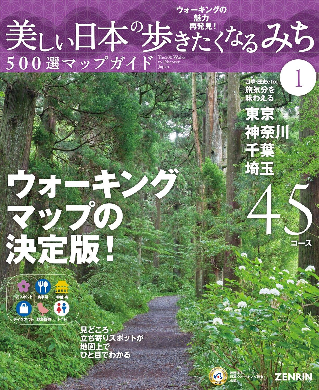 美しい日本の歩きたくなるみち50...