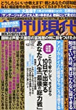 週刊現代 2018年 12/15 号 [雑誌]