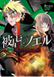 """被虐のノエル Movement3 - Family of """"VERDE"""""""