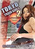 揺れる電車の中で 新妻のゴージャスな肢体 (2009)/ Tokyo Train Girls 2: Supervixen(北米版)(リージョン1)[DVD][Import]
