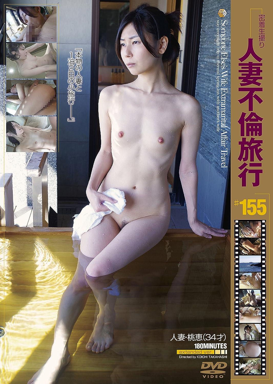 人妻不倫旅行155 - アダルトDVD通販 - Amazon