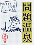 問題温泉 「椎名誠 旅する文学館」シリーズ