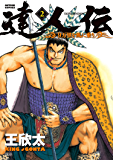 達人伝 ~9万里を風に乗り~ : 2 (アクションコミックス)