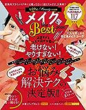 晋遊舎ムック メイク the Best 2020