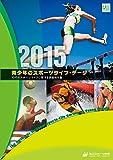 青少年のスポーツライフ・データ2015-10代のスポーツライフに関する調査報告書